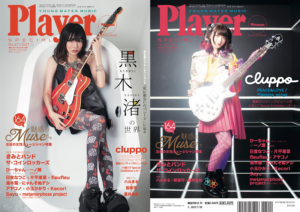 Player女性別冊202109 アイキャッチ