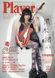 PlayerSPECIAL-Summer Issue-表紙